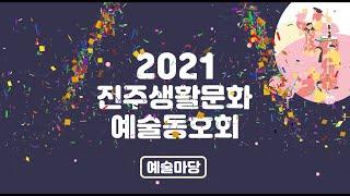 [2021전주 생문동 동영상 제작 지원] 예술마당