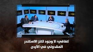 كفافي: لا وجود لكنز الاسكندر المقدوني في الأردن