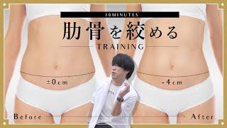 【最強】マンションでも出来る飛ばない『10分 あばら体操』【くびれ 運動 トレーニング】