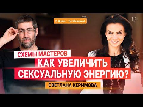 Светлана Керимова. Как увеличить сексуальную энергию и жизненные силы   Схемы мастеров. 16+