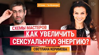 Светлана Керимова. Как увеличить сексуальную энергию и жизненные силы | Схемы мастеров. 16+