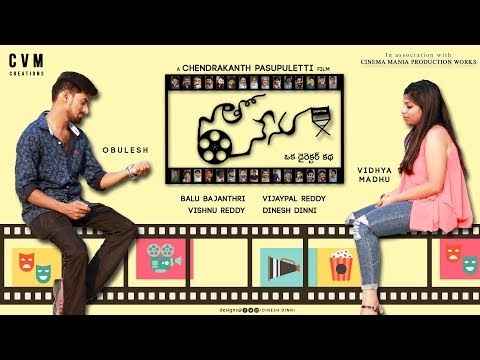 Natho Nenu  ( oka Director Katha )     a CHENDRAKANTH PASUPULETI film    short film
