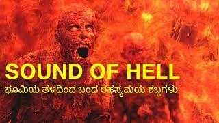 ಸೌಂಡ್ ಆಫ್ ಹೆಲ್ /sound of hell/kola superdeep borehole/VISMAYA#38