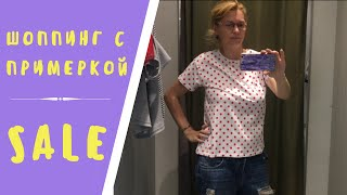 Шоппинг с примеркой ➤ Покупки на распродаже ➤ Магазин K✿T✿N    Ирина Лаванда