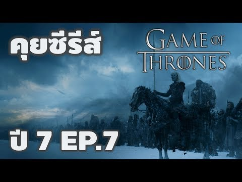 คุยซีรีส์ Game of Thrones  ซีซัน 7 ตอนจบ