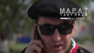 Марат тает лёд 2 [армянская версия]