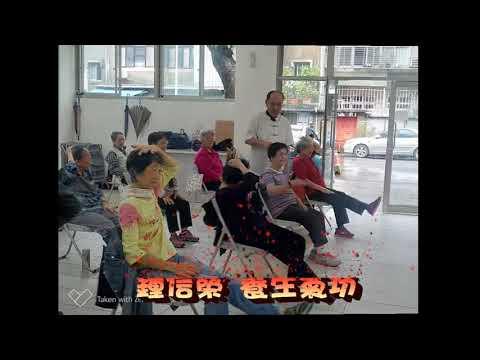 108/05/08 體適能運動&養生氣功