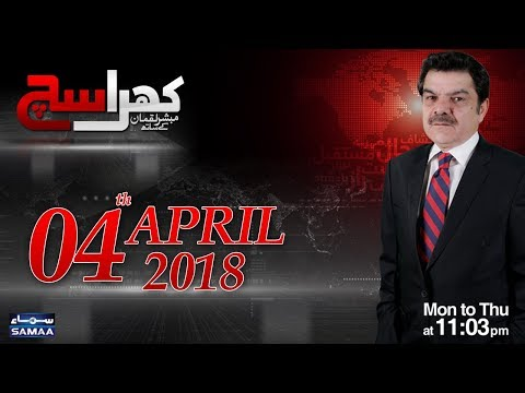 Khara Sach |‬ Mubashir Lucman | SAMAA TV |‬ 04 April 2018