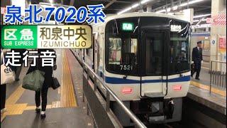 【全区間走行音】難波→和泉中央〈区間急行〉 / 泉北7020系 / 20191113