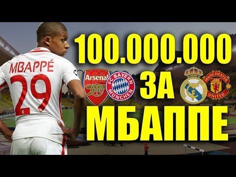 Мбаппе переходит в Реал Мадрид Трансферы