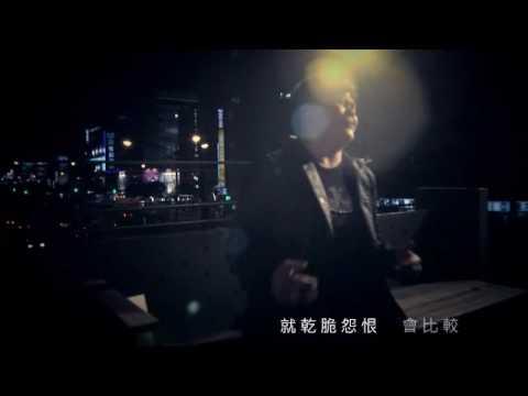 吳聽徹『我是壞人』網路版(HQ) - YouTube