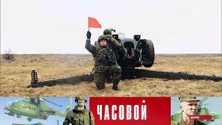 Часовой - Артиллерия ВДВ. Выпуск от 24.12.2017