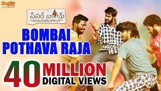 Bombai Pothava Raja HD Video | Santosh Shoban, Riya Suman,Tanya Hope | JayaShankarr | Bheems