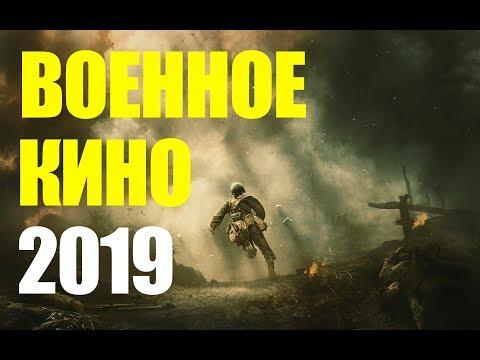 в тылу крысы тоже были - Хороший военно - Исторический фильм 2019 - смотреть онлайн