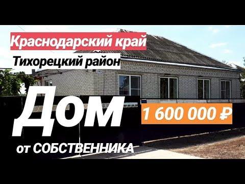 Дом в Краснодарском крае от СОБСТВЕННИКА / Цена 1 600 000 Рублей / Тихорецк