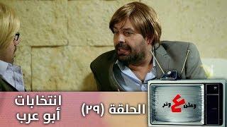 وطن-ع-وتر-2019-أنتخابات-أبو-عرب-الحلقة-التاسعة-و-العشرون-29