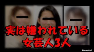 テレビ局関係者、編集者らが「嫌われている女芸人3人」をコッソリ実名暴露! 押しだしましょう子 検索動画 16