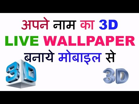 अपने नाम का 3D वॉलपेपर बनाये मोबाइल से | Make 3d wallpapers of your name from mobile [ IN HINDI ] Mp3