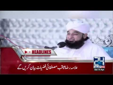 Shab E Meraj | News Headlines | 12:00 AM | 14 April 2018 | 24 News HD