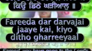 """Salok Shekh Farid Ji"" 3/8 with Punjabi/English Subtitles and Meanings"