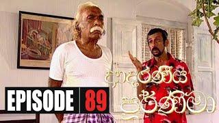 Adaraniya Purnima | Episode 89  (ආදරණීය පූර්ණිමා) Thumbnail