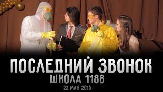 Последний Звонок 2015 / Школа №1188