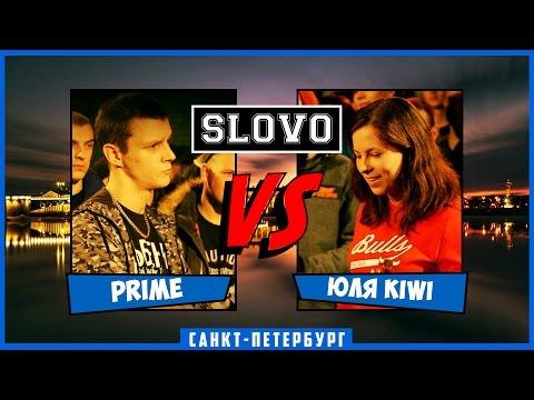 SLOVO | Saint-Petersburg – PRIME vs ЮЛЯ KIWI [1/8 ФИНАЛА, II сезон]