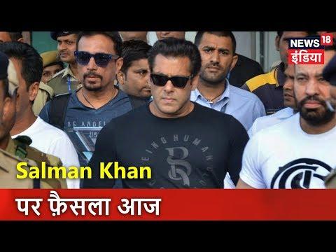 Salman Khan पर फ़ैसला आज   Salan Khan Hearing Today   Breaking News   News18 India