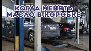 в каких коробках Форд нужно менять масло? Когда менять масло в коробке Форд Фокус