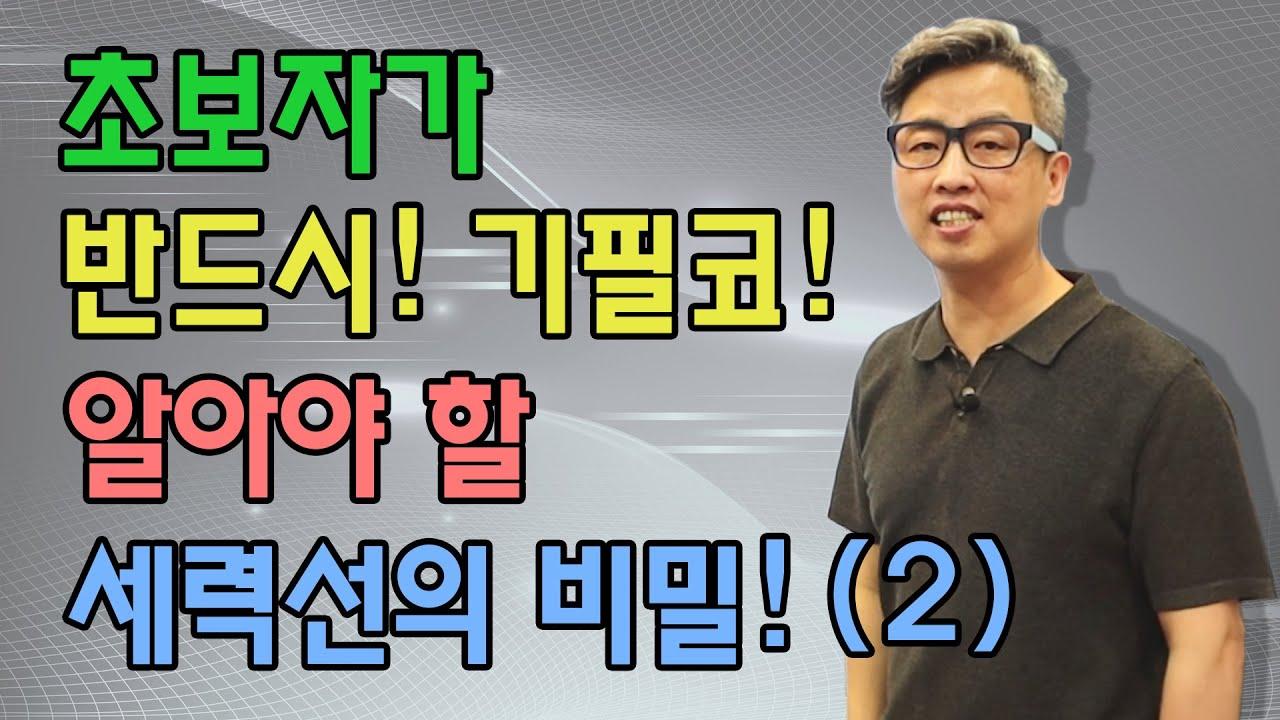 (주식)  [개미대학] 아무리 종목이 좋아도 이 자리는 피하세요!!