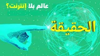 حقيقة انقطاع الانترنت عن العالم يوم الخميس 11/10/2018