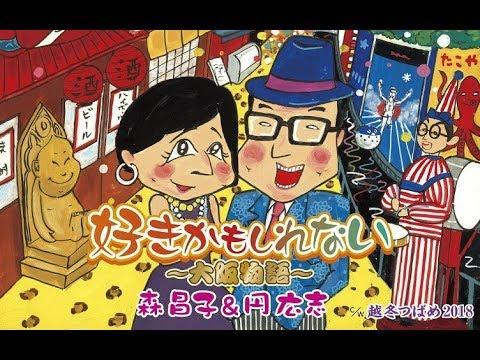 【高橋真梨子】おばちゃんが歌う 淡き恋人   by # Delivery of Harukas song