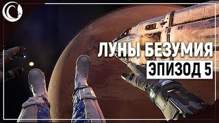 Космического размаха ФИНАЛ! | Moons of Madness [Эпизод 5]