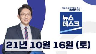 MBC뉴스데스크 경남 (2021.10.16/뉴스데스크/MBC경남)