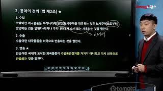 [보세사/토마토패스] 핵심이론반 수출입통관01