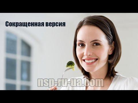 БАДы NSP : Программа очищения кишечника в домашних условиях