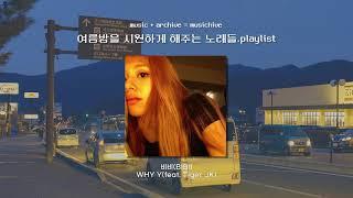 여름밤을 시원하게 해줄 감성힙합   광고없는 플레이리스트 - 𝐏𝐋𝐀𝐘𝐋𝐈𝐒𝐓