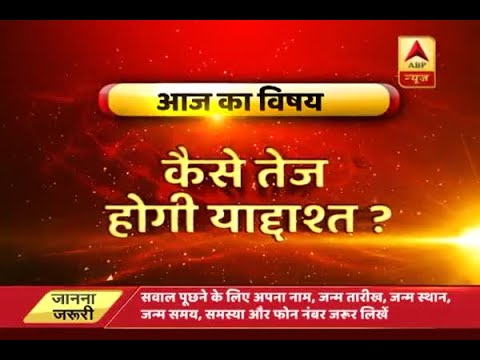 Guruji: Know astrological solutions if you are forgetful with Pawan Sinha
