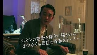 今野杏南 主演 映画「あゝ、荒野」