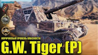 Коричневый уровень ОПАСНОСТИ 💩 World of Tanks G.W. Tiger (P) лучший бой на АРТЕ