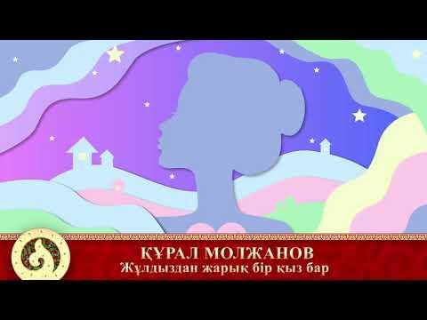 Құрал Молжанов - Жұлдыздан жарық бір қыз бар (аудио)