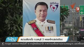 สนามเลือกตั้ง จ.ชลบุรี 3 พรรคใหญ่แข่งเดือด (3 ม.ค. 62)