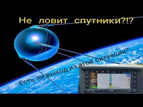 Не ловит спутники штатная магнитола Газель Некст? Возможно ли исправить?