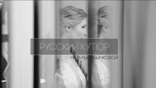 Русский Кутюр с Натальей Бычковой (JULIA DILUA)