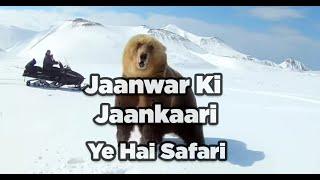 Jaanwar ki jaankari - Yeh hai safari