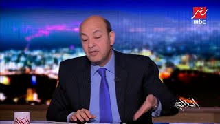 عمرو أديب: أحمد طنطاوى ناشد المواطنين لرفض التعديلات الدستورية..فيديو