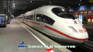 Жд Билеты Расписание Поездов Стоимость(, 2015-06-03T19:38:46.000Z)