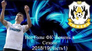 Все Голы ФК Тюмень в Сезоне 2018/19(Часть1).