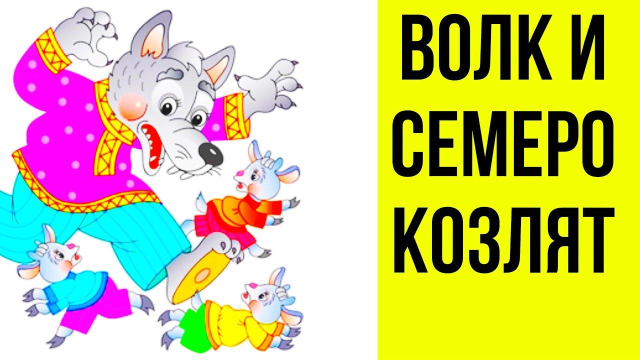 Аудиосказка ВОЛК и СЕМЕРО КОЗЛЯТ - YouTube
