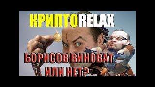 В чем обвиняют  Дениса  Борисова? Bitconnect и Борисов.Виноват или нет?